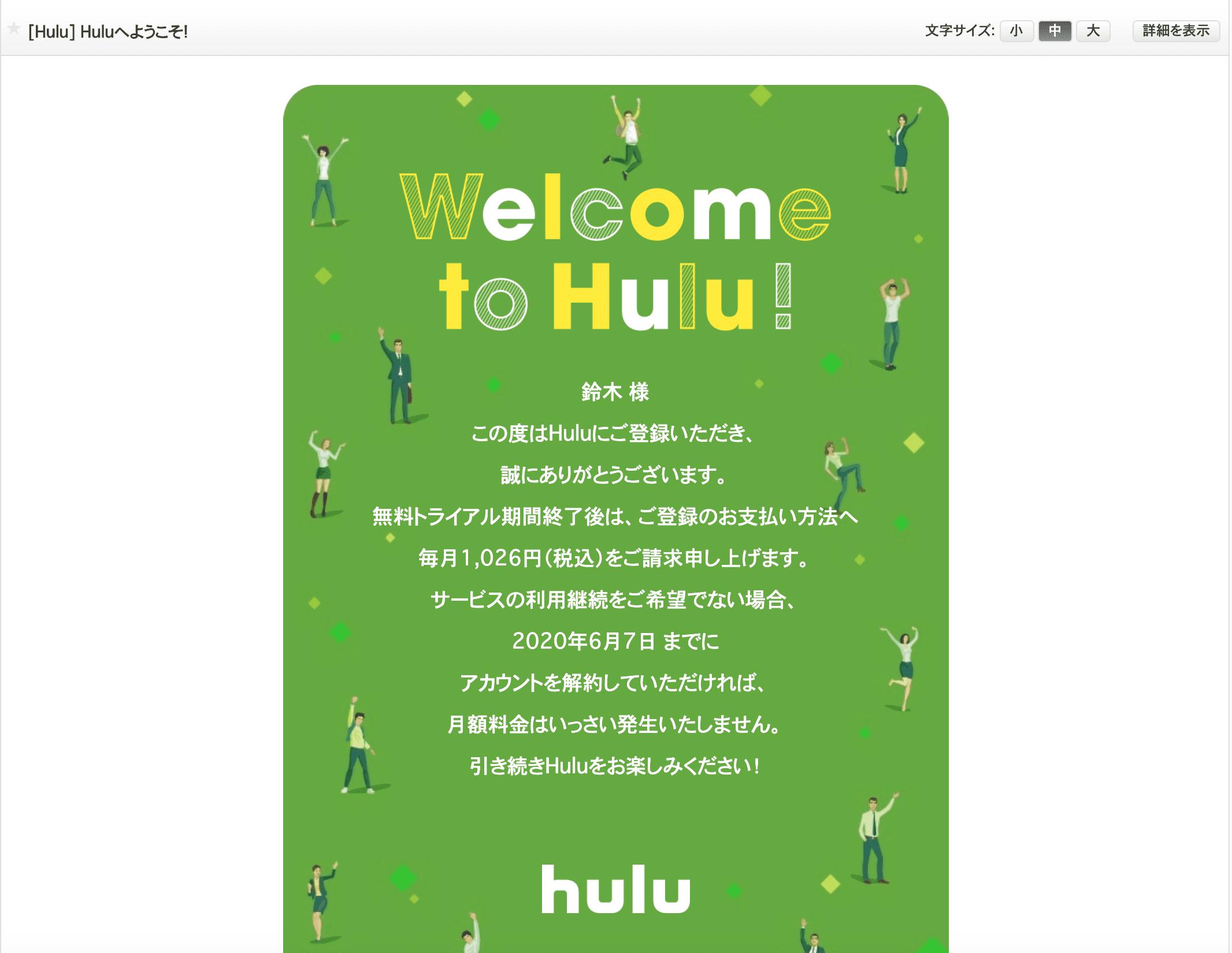 hulu6